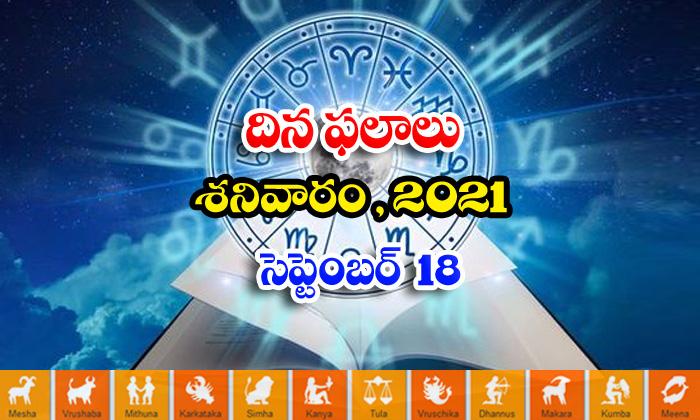 తెలుగు రాశి ఫలాలు, పంచాంగం - సెప్టెంబర్ 18, శనివారం, 2021