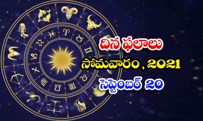 తెలుగు రాశి ఫలాలు, పంచాంగం - సెప్టెంబర్ 20, సోమవారం, 2021