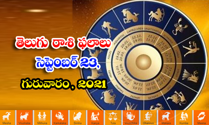 తెలుగు రాశి ఫలాలు, పంచాంగం - సెప్టెంబర్ 23, గురువారం, 2021