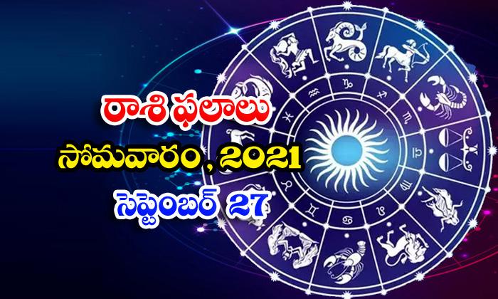 తెలుగు రాశి ఫలాలు, పంచాంగం - సెప్టెంబర్ 27, సోమవారం, 2021