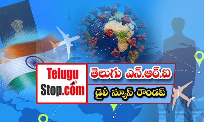 Telugu Nri America Dubai Canada News Roundup Breaking Headlines Latest Top News September 24 2021-TeluguStop.com