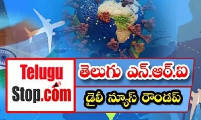 Telugu Nri America Canada News Roundup Breaking Headlines Latest Top News 13 September 2021-TeluguStop.com