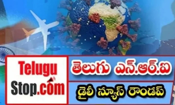 Telugu Nri America Canada News Roundup Breaking Headlines Latest Top News 20 September 2021-TeluguStop.com