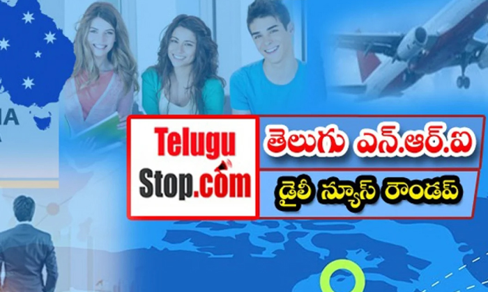 Telugu Nri America Canada News Roundup Breaking Headlines Latest Top News September 26 2021-TeluguStop.com