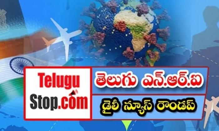 Telugu Nri America Canada News Roundup Breaking Headlines Latest Top News September 27 2021-TeluguStop.com
