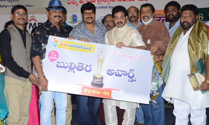 Veebi Entertainments Telugu Film, Tv Directory Launch … Dedicated To Sp Balasubramaniam…-TeluguStop.com