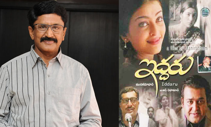 Actor Murali Mohan Comments About Iddaru Movie-TeluguStop.com