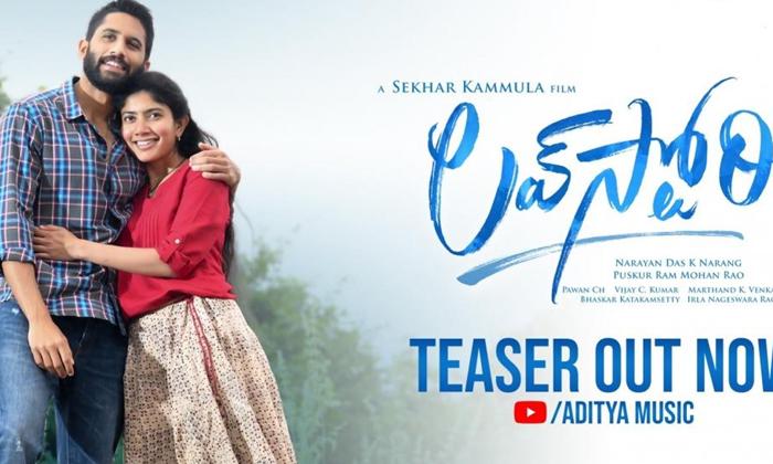 Naga Chaitanya Another Hit With Love Story-TeluguStop.com
