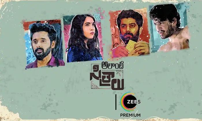 Alnti Sithralu Movie Releasing In Zee 5 Ott-TeluguStop.com