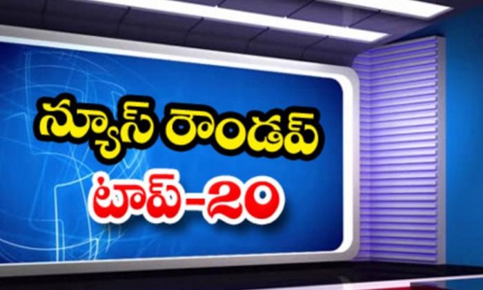 Ap Andhra And Telangana News Roundup Breaking Headlines Latest Top News 13 September 2021 Today-TeluguStop.com