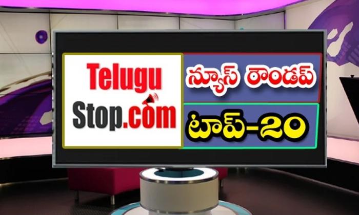 Ap Andhra And Telangana News Roundup Breaking Headlines Latest Top News 16 September 2021 Today-TeluguStop.com