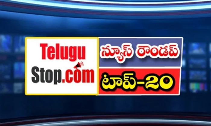 Ap Andhra And Telangana News Roundup Breaking Headlines Latest Top News 23 September 2021 Today-TeluguStop.com