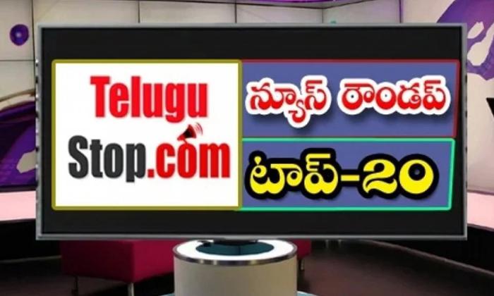 Ap Andhra And Telangana News Roundup Breaking Headlines Latest Top News 25 September 2021 Today-TeluguStop.com