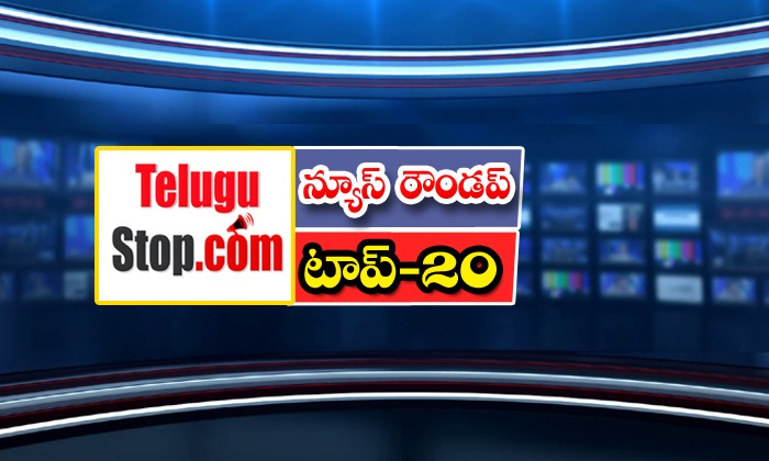Ap Andhra And Telangana News Roundup Breaking Headlines Latest Top News September 24 2021-TeluguStop.com