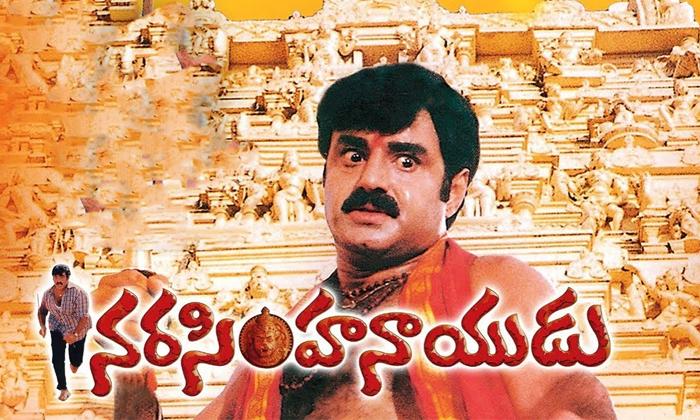 Balakrishna Huge Shock To Chiranjeevi Venkatesh In 2001 Sankranti Season-TeluguStop.com