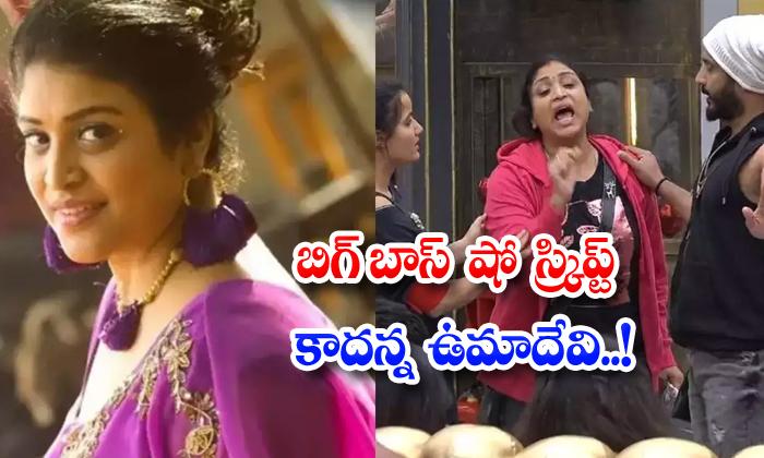 బిగ్ బాస్ షో స్క్రిప్ట్ కాదన్న ఉమాదేవి..!