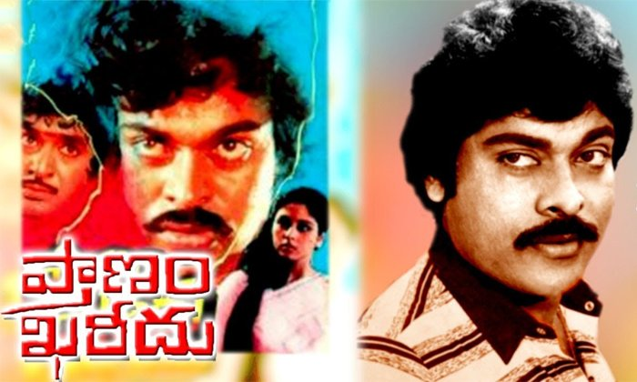 Did You Know That Is A Magazine Name Megastar Chiranjeevi-TeluguStop.com
