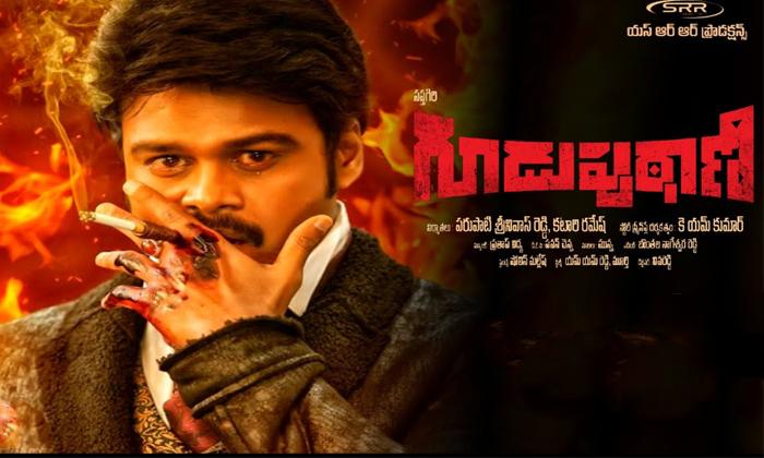 Guduputani Trailer Released Sapthagiri-TeluguStop.com