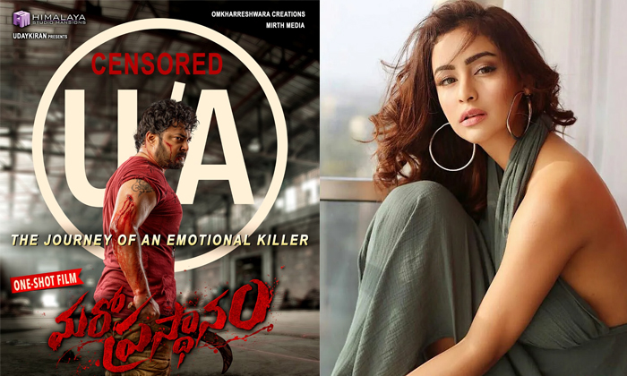 Intense Action Thriller Movie Maro Prasthan Sensor Completed With Ua Certificate-TeluguStop.com