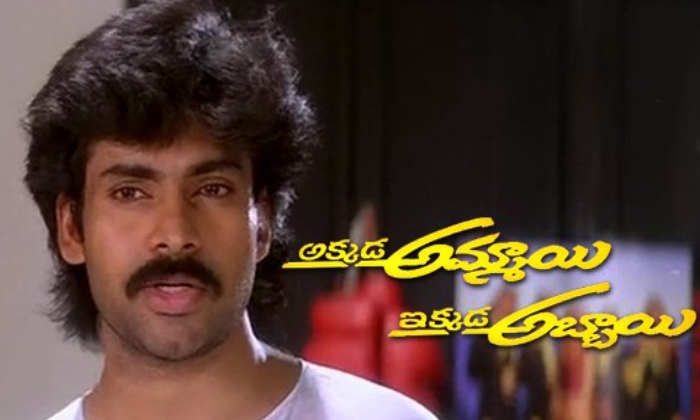 Did You Know About Pawan Kalyans First Love Power Star Was Behind The Class At That Time-TeluguStop.com