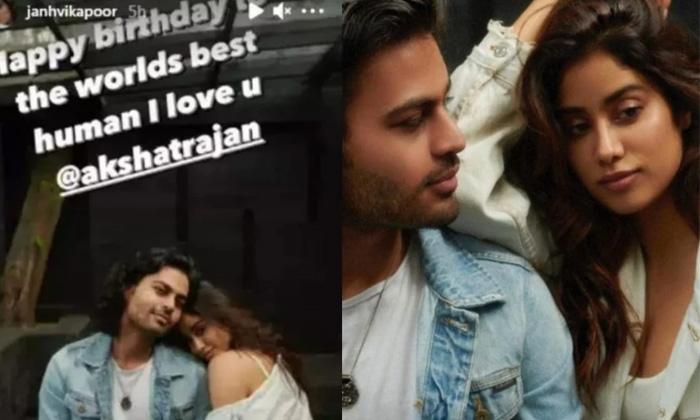 I Love You Says Janhvi Kapoor As She Wishes Her Best Human Akshat Rajan In A Sweet Birthday Post-TeluguStop.com