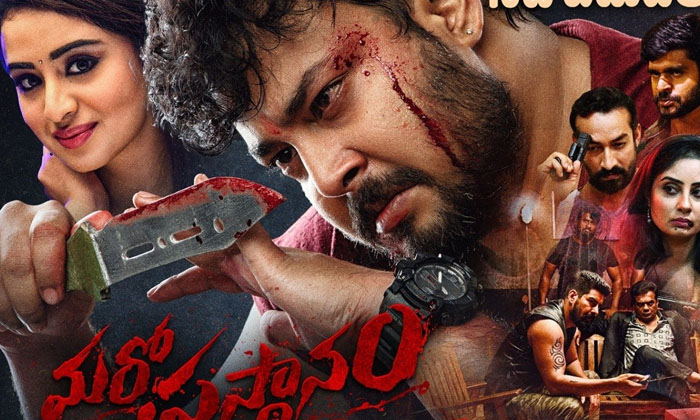 Another Review How Did Tanish Act As A Killer-TeluguStop.com