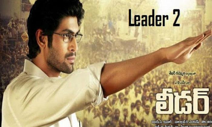 Leader Sequel With Rana Shekhar Kammula Clarity-TeluguStop.com
