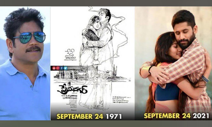 Love Story Nagarjuna As Akkineni Prema Nagar-TeluguStop.com