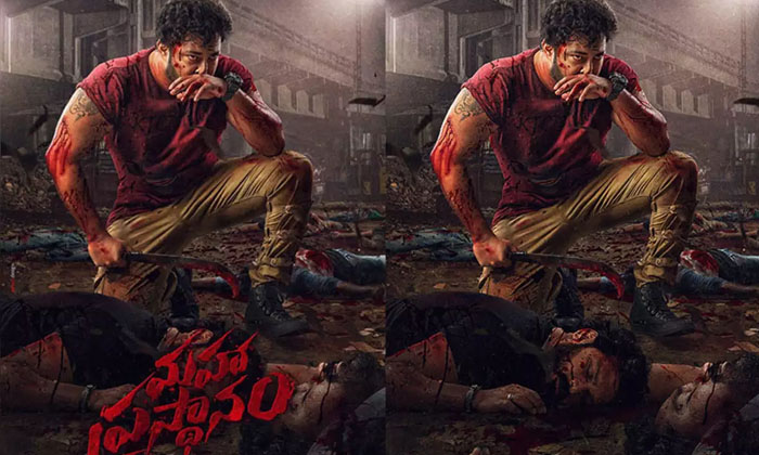 Telugu Actro, Killer, Maha Prasthanam, Maha Prasthanam Movie, Review, Reviewmaha Prasthanam Review, Tanish, Tollywood-Movie