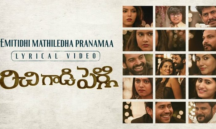 Music Director Ss Thaman Praises Song Released From Richigadi Pelli Movie-TeluguStop.com