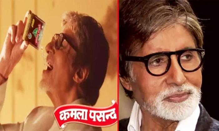 పాన్ మసాలా యాడ్ వద్దు.. అమితాబ్ కు Ngo లేఖ-TeluguStop.com