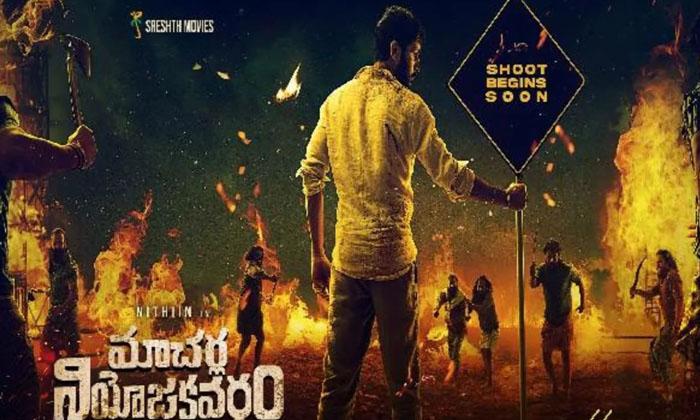 Nithin Movie Macharla Niyojakavargam Release Date-TeluguStop.com
