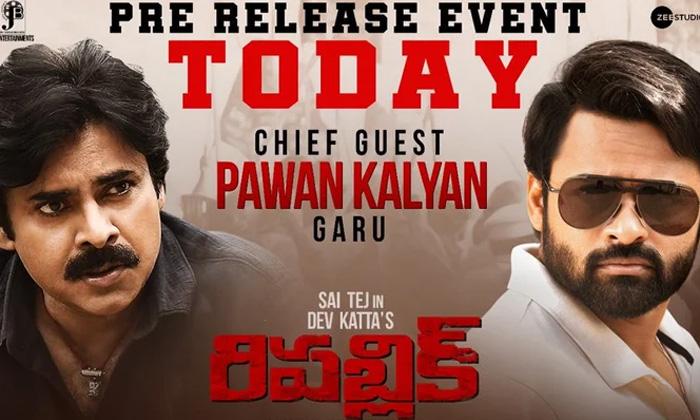 Pawan Kalyan Guest For Sai Dharam Tej Republic Movie Pre Release Event-TeluguStop.com