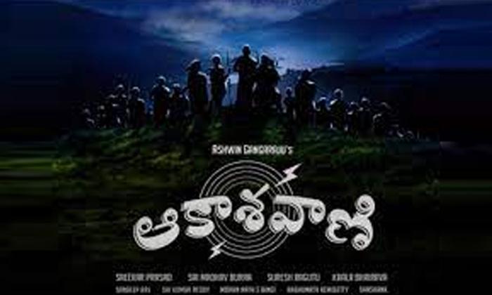 Aakasavani Movie Gets Ott Release-TeluguStop.com