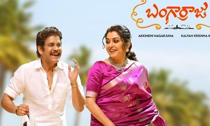 Special Poster Bangarraju Birthday Wishes To Satyabhama-TeluguStop.com