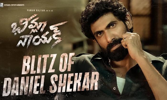Rana Daggubati Look As Daniel Sekhar From Bheemla Naik Movie Revealed-TeluguStop.com