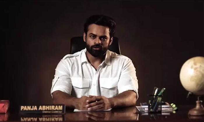 Sai Dharam Tej To Be Attend Republic Movie Promotions-TeluguStop.com