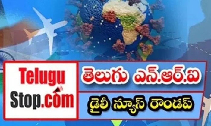 Telugu Nri America Canada News Roundup Breaking Headlines Latest Top News 14 September 2021-TeluguStop.com