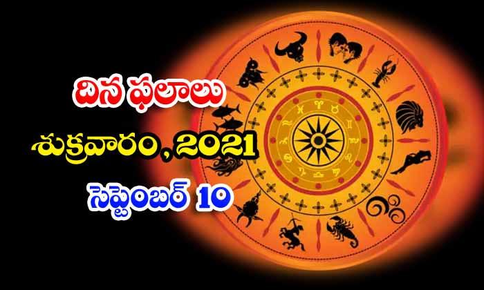 తెలుగు రాశి ఫలాలు, పంచాంగం - సెప్టెంబర్ 10, శుక్రవారం, 2021