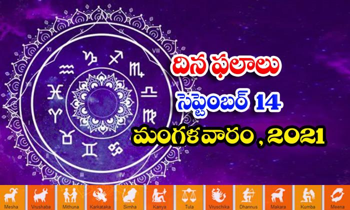 Telugu Daily Astrology Prediction Rasi Phalalu September 14 Tuesday 2021-TeluguStop.com