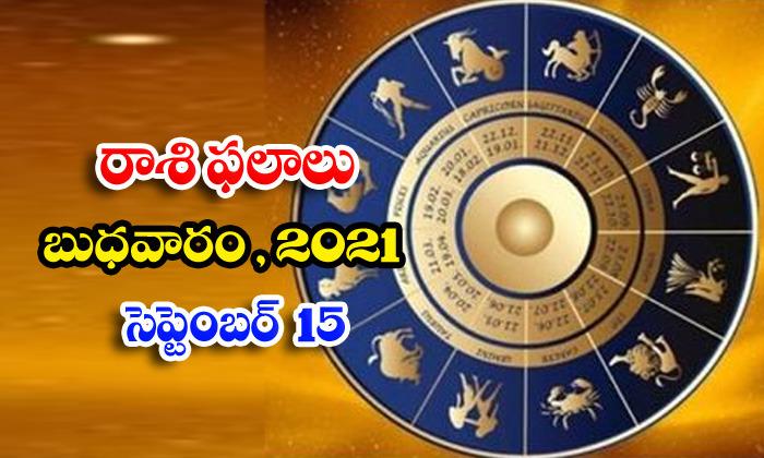 తెలుగు రాశి ఫలాలు, పంచాంగం - సెప్టెంబర్ 15, బుధవారం, 2021