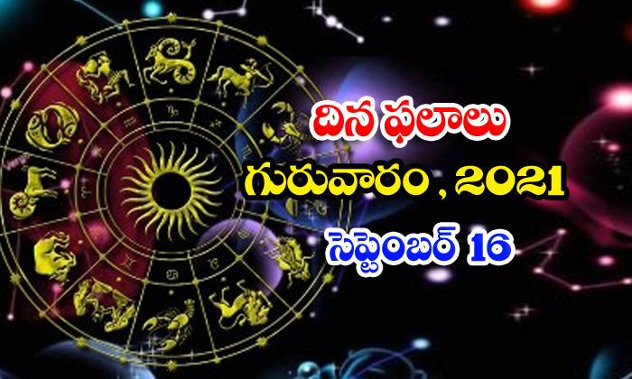 తెలుగు రాశి ఫలాలు, పంచాంగం - సెప్టెంబర్ 16, గురువారం, 2021