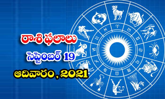 తెలుగు రాశి ఫలాలు, పంచాంగం - సెప్టెంబర్ 19, ఆదివారం, 2021