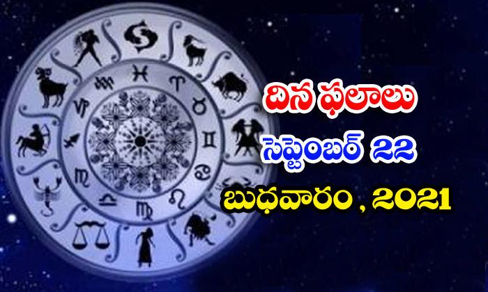 తెలుగు రాశి ఫలాలు, పంచాంగం - సెప్టెంబర్ 22, బుధవారం, 2021