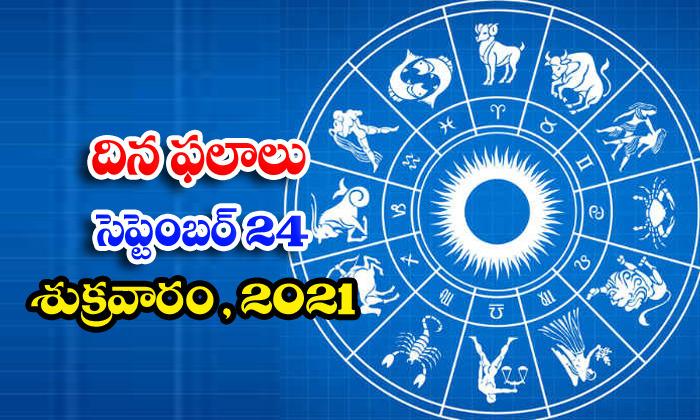 తెలుగు రాశి ఫలాలు, పంచాంగం - సెప్టెంబర్ 24, శుక్రవారం, 2021