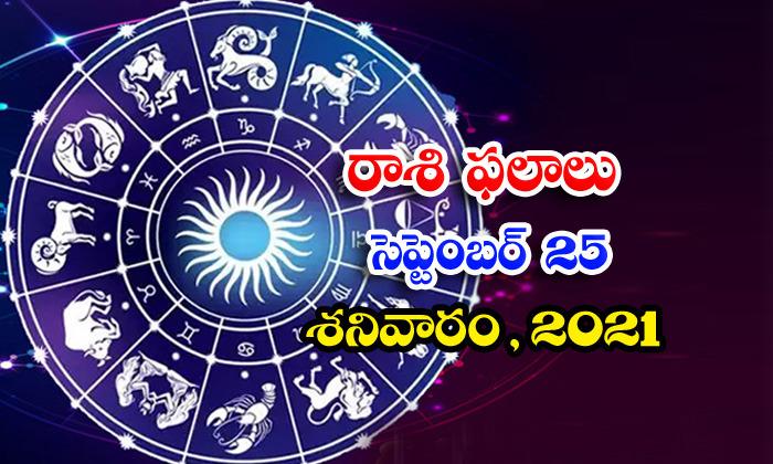 తెలుగు రాశి ఫలాలు, పంచాంగం - సెప్టెంబర్ 25, శనివారం, 2021