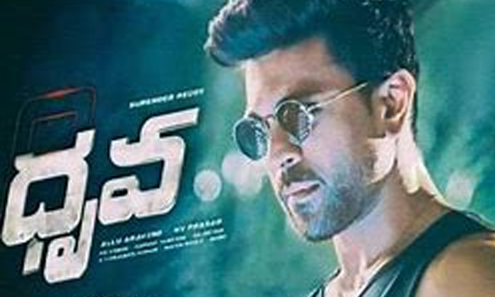 Rana Missed Dhruva Movie Do You Know Why-TeluguStop.com