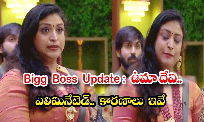 Bigg Boss Update: ఉమా దేవి.. ఎలిమినేటెడ్.. కారణాలు ఇవే
