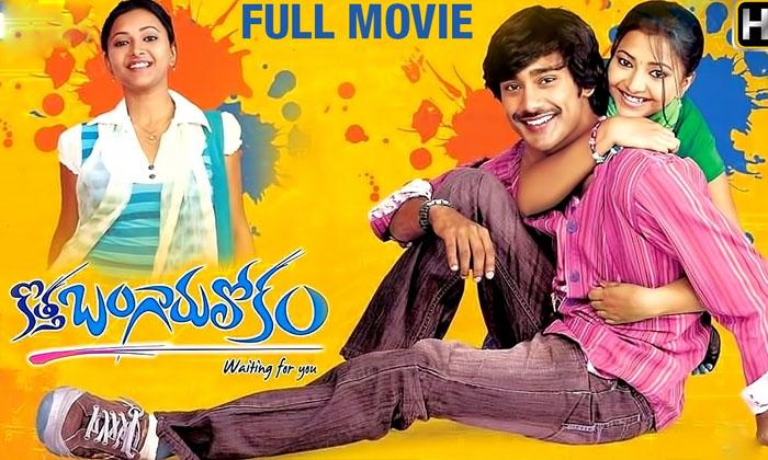 Telugu Eleven Years, Hero, Kotha Bangaru Lokam, Of Screen, Tollywood, Varun Sandesh-Movie