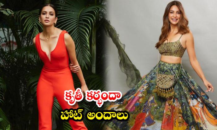 Actress Kriti Kharbanda sensational hot images-కృతీ కర్భందా హాట్ అందాలు